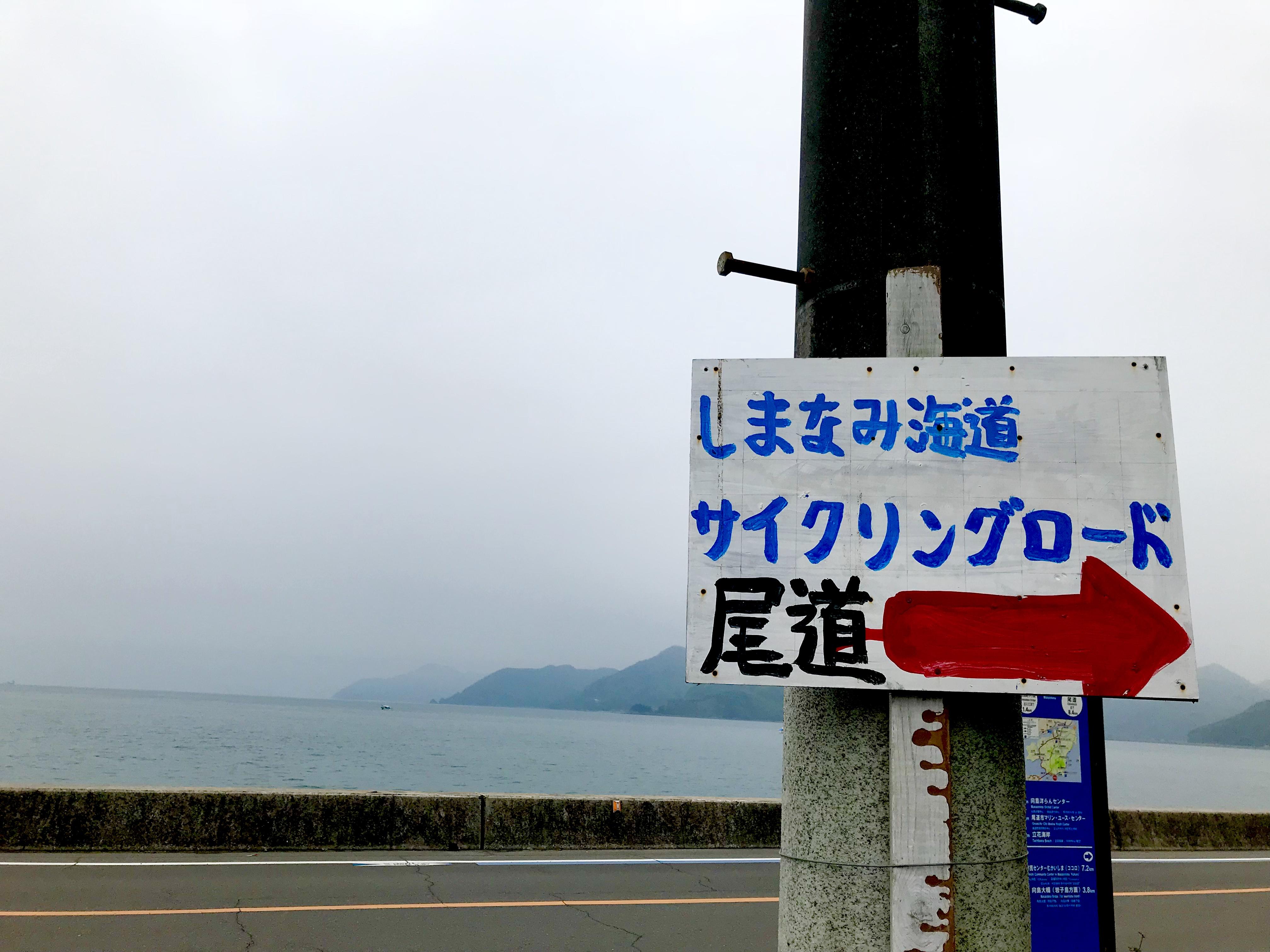 しまなみ海道サイクリングで160km完走の巻