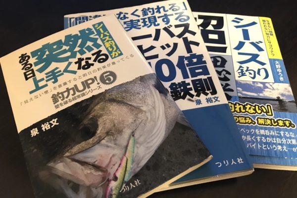 シーバスを今よりもっと釣りたいと思ったら読むべき本オススメ3選