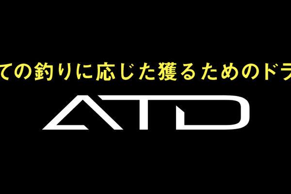 """【バラシ対策】ダイワの最新ドラグ""""ATD""""の実力がスゴイ"""