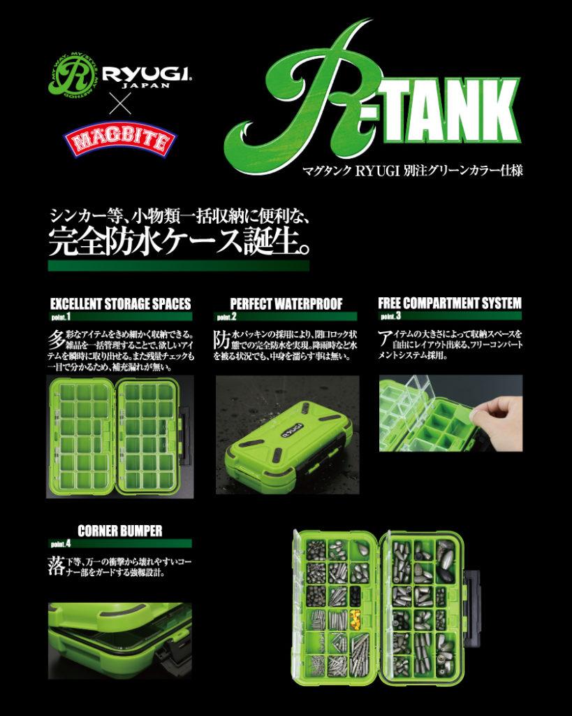 R-TANKで小物をスッキリ収納